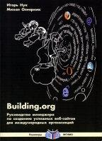 Building. org:  Руководство менеджера по созданию успешных веб - сайтов для международных организаций.