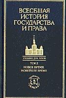 Всеобщая история государства и права.  В 2 - х томах  (Комплект)  Том 2.  Новое время.  Новейшее время.
