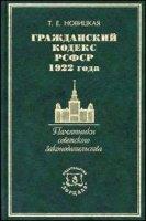 Гражданский кодекс РСФСР 1922 года.