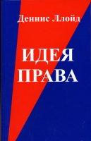 Идея права.  Репрессивное Зло или социальная Необходимость.  Изд.  5 - е.
