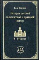 История русской политической и правовой мысли.  X - XVIII века.