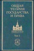 Общая теория государства и права.  Академический курс в 3 - х томах.  Том 1.