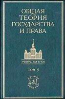 Общая теория государства и права.  Академический курс в 3 - х томах.  Том 3