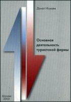 Основная деятельность туристской фирмы  (на примере российского турбизнеса) :  Учебно - практическое пособие
