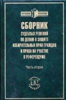 Сборник  (Ч.  2  -  Комплект)  судебных решений по делам о защите избирательных прав граждан и права на участие в референдуме  (Комплект)