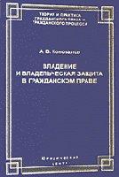 Владение и владельческая защита в гражданском праве.  Монография.  3 - е изд.