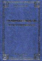 Гражданское общество:  Истоки и современность.  3 - е изд. ,  прераб.  и доп.