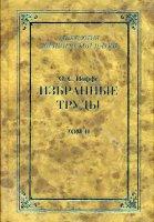 Избранные труды:  В 4тт.  Т. II.  Советское гражданское право.  Серия `Антология юридической науки`.