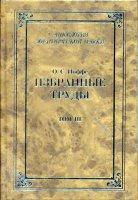 Избранные труды:  В 4тт.  Т. III.  Обязательственное право.  Серия `Антология юридической науки`.