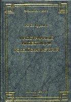 Иностранные инвестиции:  Российская история  (правовое исследование)