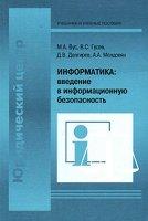 Информатика:  Введение в информационную безопасность.  Учебное пособие.