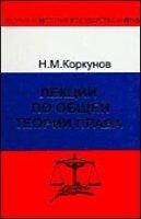 Лекции по общей теории права.  2 - е изд.