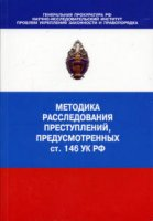 Методика расследования преступлений,  предусмотренных статьей146 УК РФ:  Научно - методическое пособие.