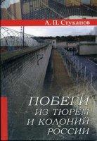 Побеги из тюрем и колоний России.