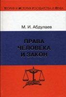 Права человека и закон:  Историко - теоретические аспекты