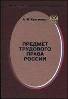 Предмет трудового права России:  опыт системно - юридического исследования.