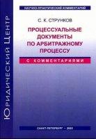 Процессуальные документы по арбитражному процессу  (с комментариями) :  Справочно - методическое пособие
