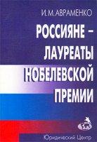 Россияне — лауреаты Нобелевской премии.  Биографический справочник  (1901 - 2001) .