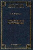 Транспортные преступления.  Серия `Теория и практика уголовного права и уголовного процесса`