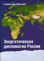 Энергетическая дипломатия России:  экономика,  политика,  практика
