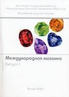 Международная мозаика:  сборник научных трудов молодых ученых.  Выпуск первый