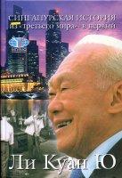 Сингапурская история:  1965 - 2000 гг. :  из `третьего мира`  -  в первый.  2 - е изд.