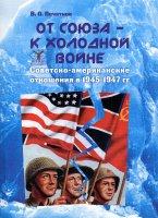 От союза  -  к холодной войне:  советско - американские отношения в 1945 - 1947 гг. :  Монография