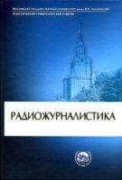 Радиожурналистика.  Учебник.  Серия `Классический университетский учебник`.