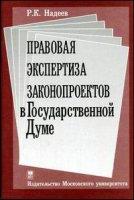 Правовая экспертиза законопроектов в Государственной Думе.