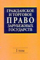 Гражданское и торговое право зарубежных государств.  В 2 - х тт.  Т. 1.  4 - е изд.