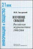 Искушение свободой.  Российская журналистика 1990 - 2004.