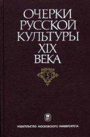 Очерки русской культуры XIX в.  В 6 тт.  Т. 5