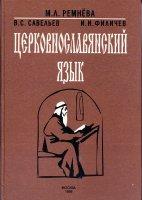 Церковнославянский язык:  Грамматика с текстами и словарем