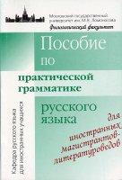 Пособие по практической грамматике русского языка для иностранных магистрантов - литературоведов  (на материале языка специальности)