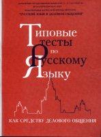 Типовые тесты по русскому языку как средству делового общения:  Уровень I.  Уровень II.  Уровень III