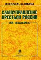 Самоуправление крестьян  России  (XIX — начало XXI в. )