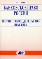 Банковское право России:  теория,  законодательство,  практика:  Юридическое очерки.