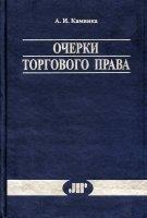 Очерки торгового права.  Серия `Научное наследие`.