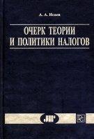 Очерк теории и политики налогов.  Серия `Научное наследие`.
