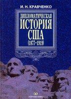 Дипломатическая история США  (1877  -  1919) .  Монография.