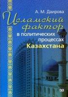 Исламский фактор в политических процессах Казахстана.  Монография.