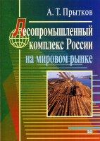Лесопромышленный комплекс России на мировом рынке.  Монография.