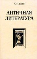 Античная литература:  Учебник для высшей школы.  7 - е изд. ,  стереотип.