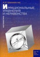 Иррациональные уравнения и неравенства  -  3 - изд. ,  испр.  и доп.