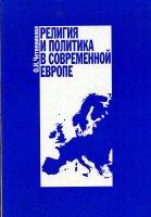 Религия и политика в современной Европе