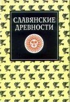 Славянские древности.  Этнолингвистический словарь.  В 5 тт.  Т. 3:  К - П