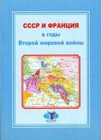 СССР и Франция в годы Второй мировой войны:  сборник научных статей