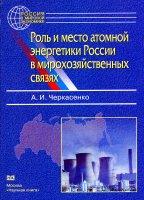 Роль и место атомной энергетики России в мирохозяйственных связях