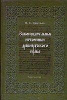 Законодательные источники древнерусского права.  Хрестоматия.