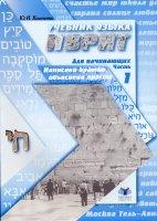 Учебник языка иврит для начинающих.  ч. 1.